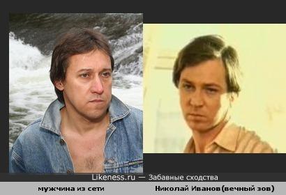 Мужчина похож на Николая Иванова