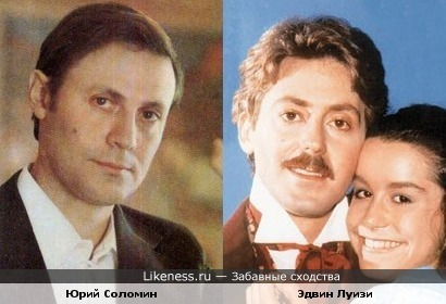 Эдвин Луизи и Юрий Соломин похожи.
