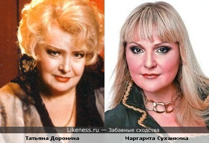 Татьяна Доронина и Маргарита Суханкина имеют что то общее во внешности.