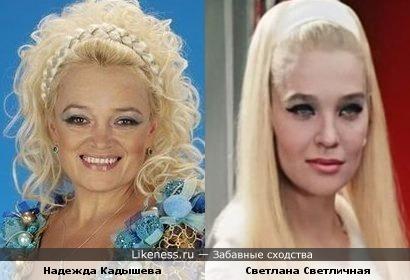 Кадышева подражает Светличной.