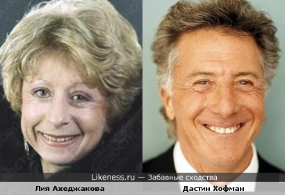 Лия Ахеджакова и Дастин Хофман , ну разве они не пара?