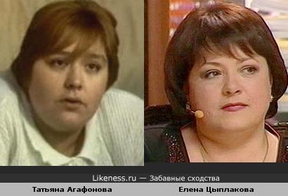 Татьяна Агафонова и Елена Цыплакова похожи по мнению моей мамы.