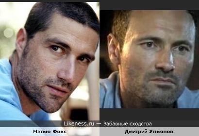 Мэтью Фокс и Дмитрий Ульянов и сами между собой похожи и роли у них похожи...