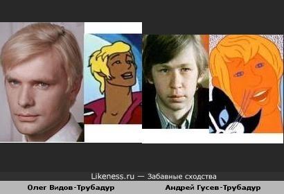 Олег Видов, Андрей Гусев и Трубадур в двух лицах.