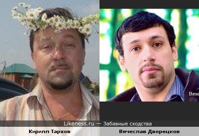 Вячеслав Дворецков похож на Кирилла Тархова.