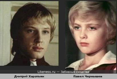 Дмитрий Харатьян и Павел Чернышев похожи, и даже родинки)))