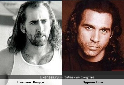 Николас Кейдж и Эдриан Пол похожи