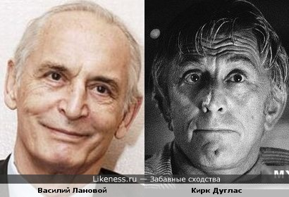 Василий Лановой и Кирк Дуглас похожи.....странно....