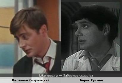 Валентин Смирницкий и Борис Суслов похожи.
