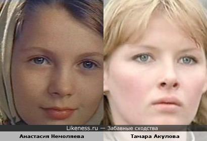 Анастасия Немоляева напоминает Тамару Акулову