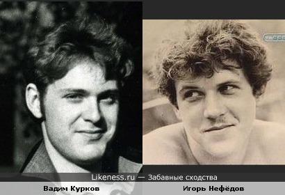 Вадим Курков и Игорь Нефёдов похожи.
