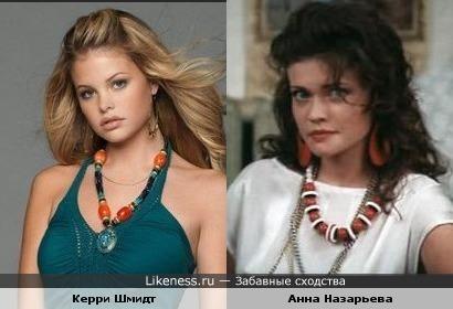 Анна Назарьева и Керри Шмидт похожи