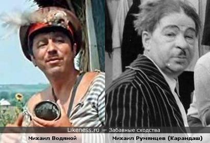 Михаилы Румянцев и Водяной похожи.