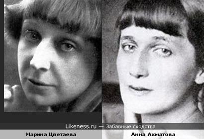 Цветаева и Ахматова похожи.