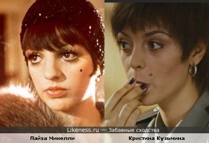 Образ Лайзы Минелли до сих пор вдохновляет наших актрис