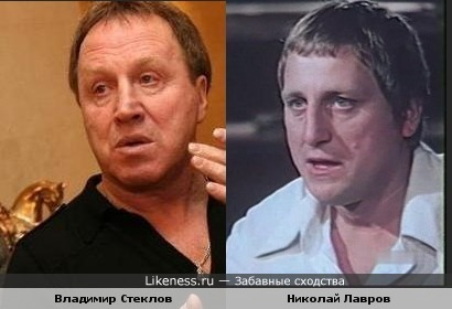 Серьёзные мужчины- Владимир Стеклов и Николай Лавров.