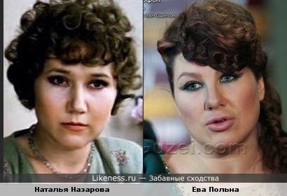 Если бы не губы, то Наталья Назарова и Ева Польна были бы очень похожи.
