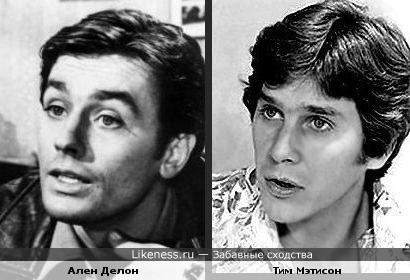Ален Делон и Тим Мэтисон похожи.