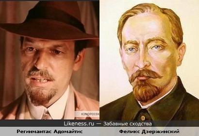 Герой Адомайтиса напоминает Дзержинского (чисто внешне)