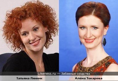 Алёна Токарева похожа на Татьяну Лянник