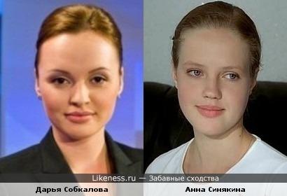 Дарья Собкалова похожа на Анну Синякину