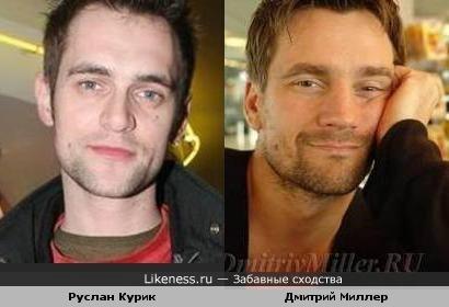 Руслан Курик и Дмитрий Миллер похожи.