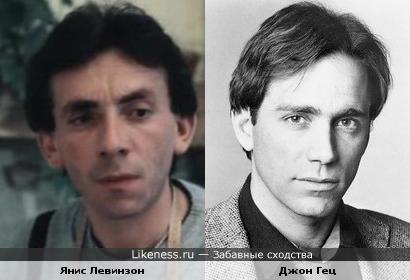 Янис Левинзон и Джон Гец похожи