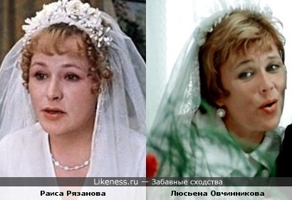 Раису Рязанову запросто можно спутать с Люсьеной Овчинниковой.