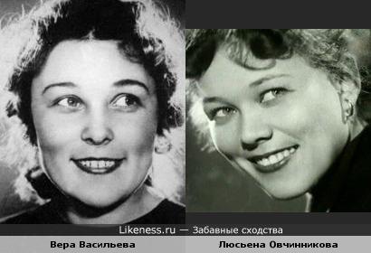 Вера Васильева и Люсьена Овчинникова очень похожи.