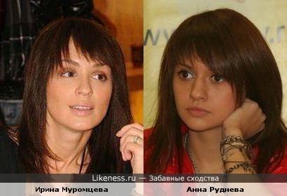 Ирина Муромцева и Анна Руднева похожи.