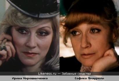 Ирина Мирошниченко и Софико Чиаурели похожи.