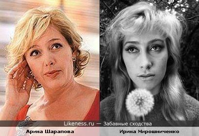 Молода Ирина как современная Арина.