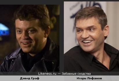 Дэвид Граф и Игорь Лифанов похожи.