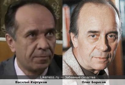Олег Борисов и Василий Кортуков похожи