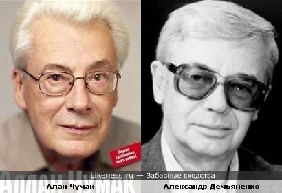 Алан Чумак и Александр Демьяненко
