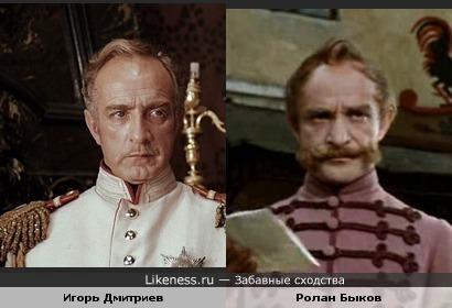 Ролан Быков и Игроь Дмитриев похожи