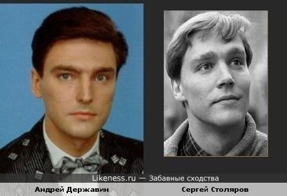 Андрей Державин и Сергей Столяров похожи.