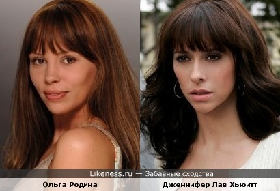 Дженнифер Лав Хьюитт и Ольга Родина очень похожи.