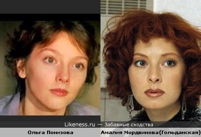 Амалия Гольданская и Ольга Понизова похожи.