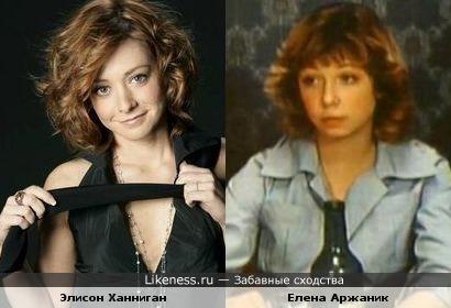 Элисон Ханниган и Елена Аржаник похожи.