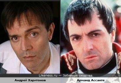 Андрей Харитонов и Арманд Ассанте похожи.