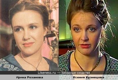 Ирина Розанова и Ксения Кузнецова похожи.