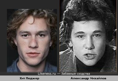 Хит Леджер и Александр Михайлов похожи.