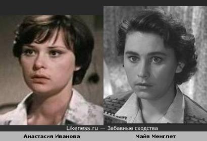 Майя Менглет и Анастасия Иванова похожи.