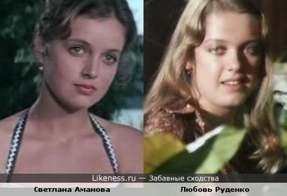 С.Аманова и Л.Руденко похожи.