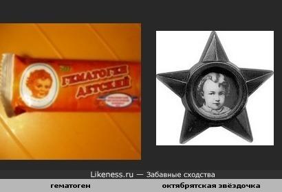 Ленин со звёздочки похож на мальчика с гематогенки.