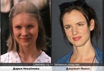 Дарья Михайлова и Джульет Льюис похожи.