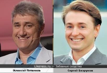 Литвинов и безруков с одинаковыми улыбками.