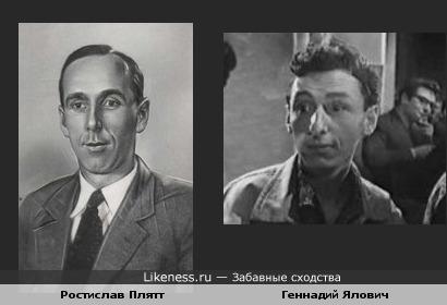 Актёры из прошлого Плятт и Ялович