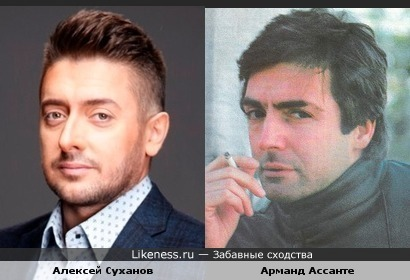 Алексей Суханов и Арманд Ассанте похожи.
